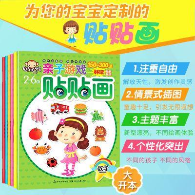 0-6岁亲子贴纸书 早教书教育动脑游戏儿童智力开发手工贴贴书
