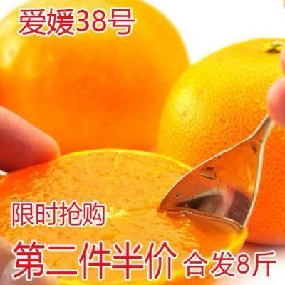 【亏本冲量】四川爱媛38号果冻橙当季孕妇新鲜水果4斤非蜜橘