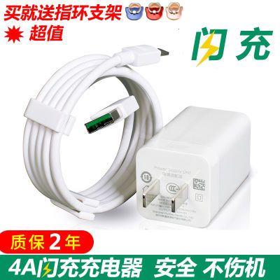 安卓快速充电器充电头4A快充数据线秒充快充头通用5V4A快速充电器