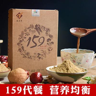 159代餐粉素食全餐五谷杂粮营养粉粥粗粮辟谷全餐