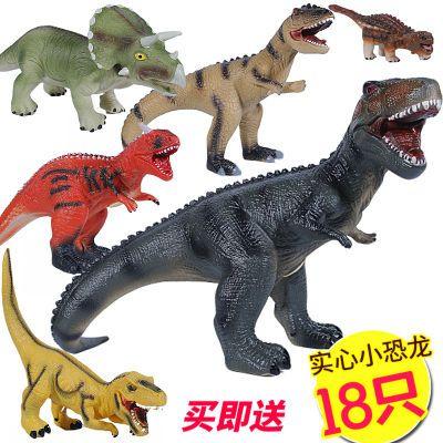 【送18只小恐龙】软胶大恐龙仿真恐龙玩具霸王龙儿童玩具动物模型