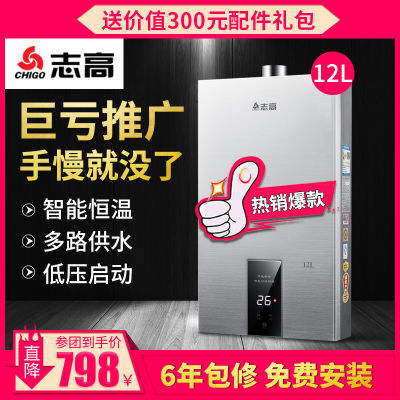 【包安装】Chigo志高 燃气热水器12升恒温天然气 液化气13升 14升