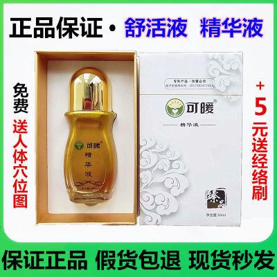 可暖舒活液精华液舒活液正品包邮 原装一瓶送经络刷精华液