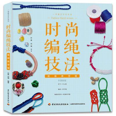 视频跟学版时尚编绳技法手工书籍手链编织教程编手链的书中国结书