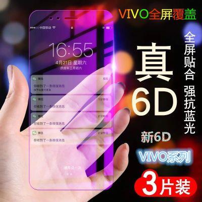vivo钢化膜Y85/Y83/Y79/Y75/Y71/Z1步步高全屏防指纹抗蓝光贴膜zi