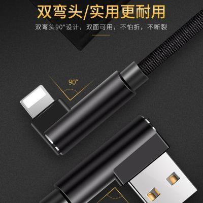 双弯头数据线适用苹果8/7plus华为荣耀9畅享魅族三星游戏充电器线