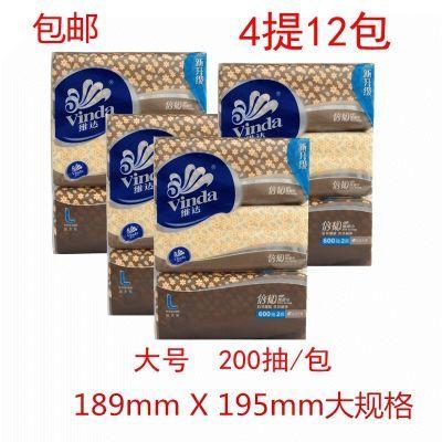 维达2层抽纸200抽面巾纸4提12包抽取式卫生纸大包装V2078包邮家庭