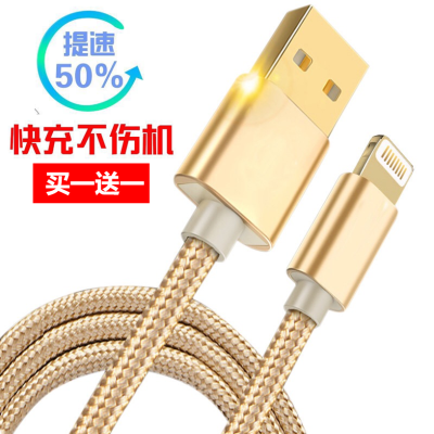 安卓苹果iPhone6/6s/7尼龙编织充电线Type-c快充纯铜芯闪充数据线