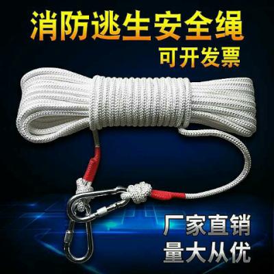 钢丝芯安全绳家用尼龙绳子防护救生绳帐篷绳救生绳户外登山绳