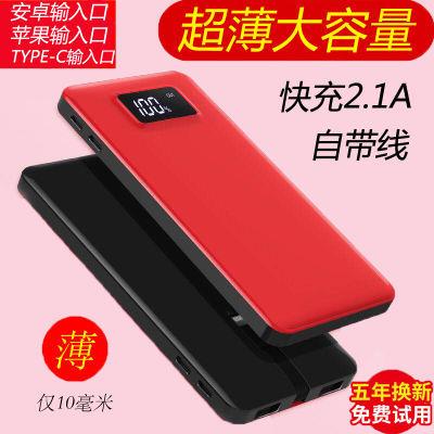 20000毫安自带线充电宝超薄大容量oppo vivo手机通用快充移动电源