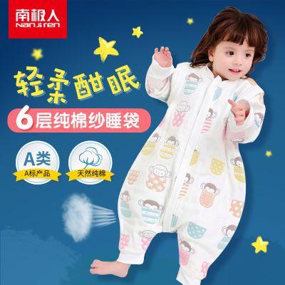 南极人6层纱布分腿睡袋春秋夏季纯棉纱宝宝婴儿童小孩睡袋可拆袖
