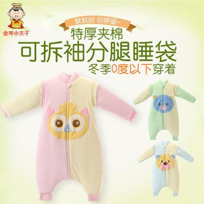 宝宝分腿睡袋秋冬纯棉新生婴幼儿童防踢夹棉被加厚保暖小孩可拆袖