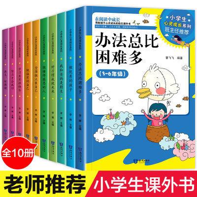 老师推荐全10册小学生课外书六6五5四4三3年级必读儿童故事书籍