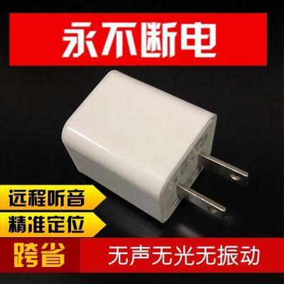 安卓充电头苹果充电头语音监控定位器 远程监控定位 声控回拨
