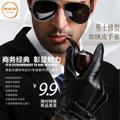 男士皮手套冬季时尚骑行户外防水防风韩版加绒触屏手套开车摩托车