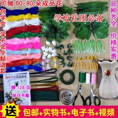新手丝网花材料包赠书多种花丝袜花套餐手工DIY不褪色包学会
