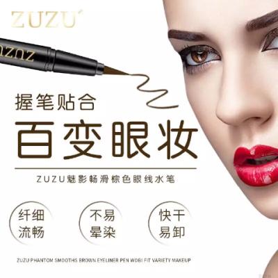 ZUZU眼线笔不晕染防水防汗不脱色持久大眼定妆眼线液胶笔初学者