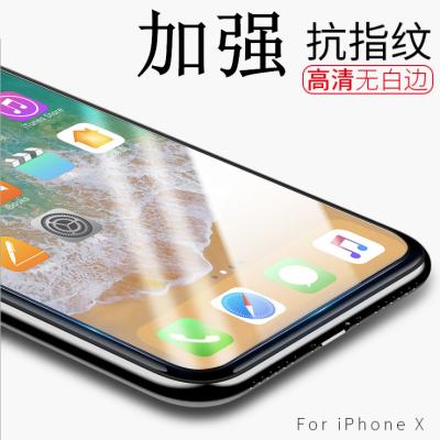 iPhoneX钢化膜 iPhoneXS抗蓝光防摔防指纹9D送后膜8X苹果手机贴膜