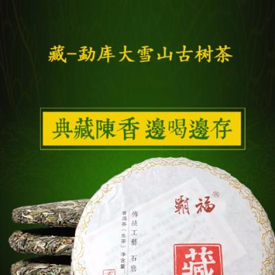 2016春勐库大雪山古树茶典藏陈香边喝边存 357g生茶云南七子饼