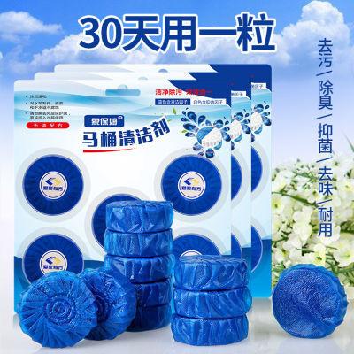【新升级一粒用30天】蓝泡泡洁厕宝强效洁厕灵厕所除臭马桶清洁剂