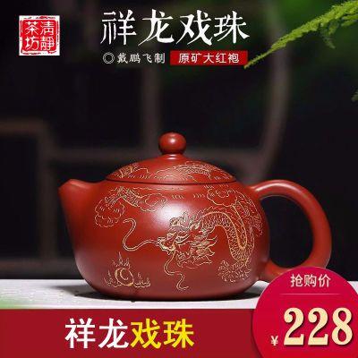 精品宜兴紫砂壶名师全手工原矿朱泥大红袍祥龙西施紫砂茶壶茶具
