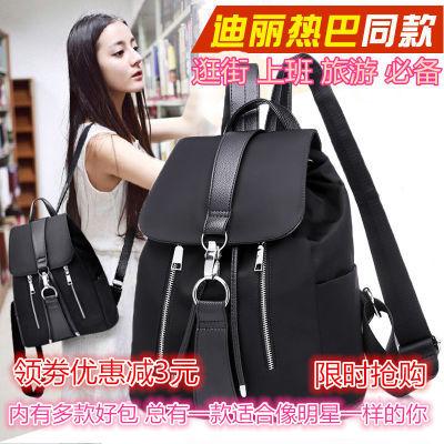 新款韩版迪丽热巴同款时尚百搭大容量牛津布防盗双肩包女背包包女
