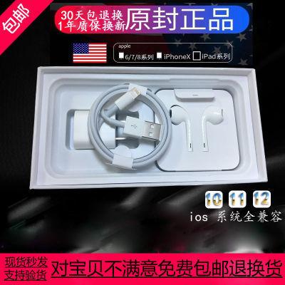 iphone7苹果数据线充电器5/6s/7plus/8快充x手机充电头线原装适用