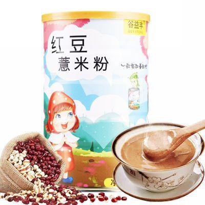【买3送1、买2送杯勺】 500g红豆薏米粉祛湿享瘦早晚代餐礼盒装