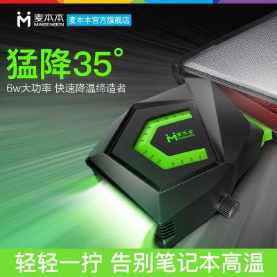 麦本本 冰刃 笔记本散热器智能抽风式游戏本风扇侧吸散热器