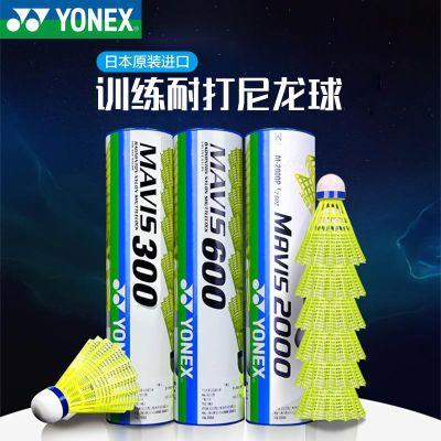 【正品】YONEX尤尼克斯羽毛球塑料尼龙YY羽毛球耐打王M300原装球