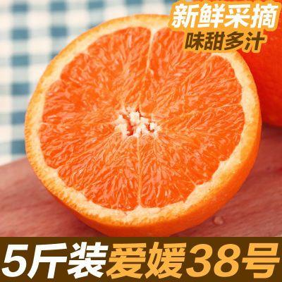 爱媛38号橙子现摘四川果冻橙当季新鲜水果柑桔橘子孕妇水果手剥橙