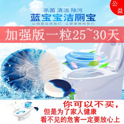 蓝泡泡洁厕宝厕所马桶清洁球除臭剂洁厕灵卫生间尿垢清香型家用块
