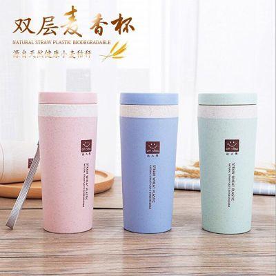 小麦秸秆双层保温杯 天然环保麦香防漏水杯便携式随手杯旅行杯子