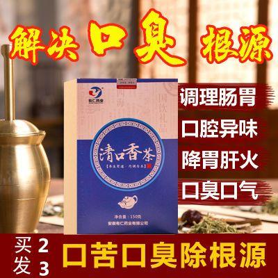 三清茶养生保健袋泡茶清新口气口臭口苦三盒一阶段买2送1买3送2
