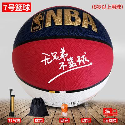斯伯丁篮球正品无兄弟不篮球签名室外nba成人男7号儿童5小学生6