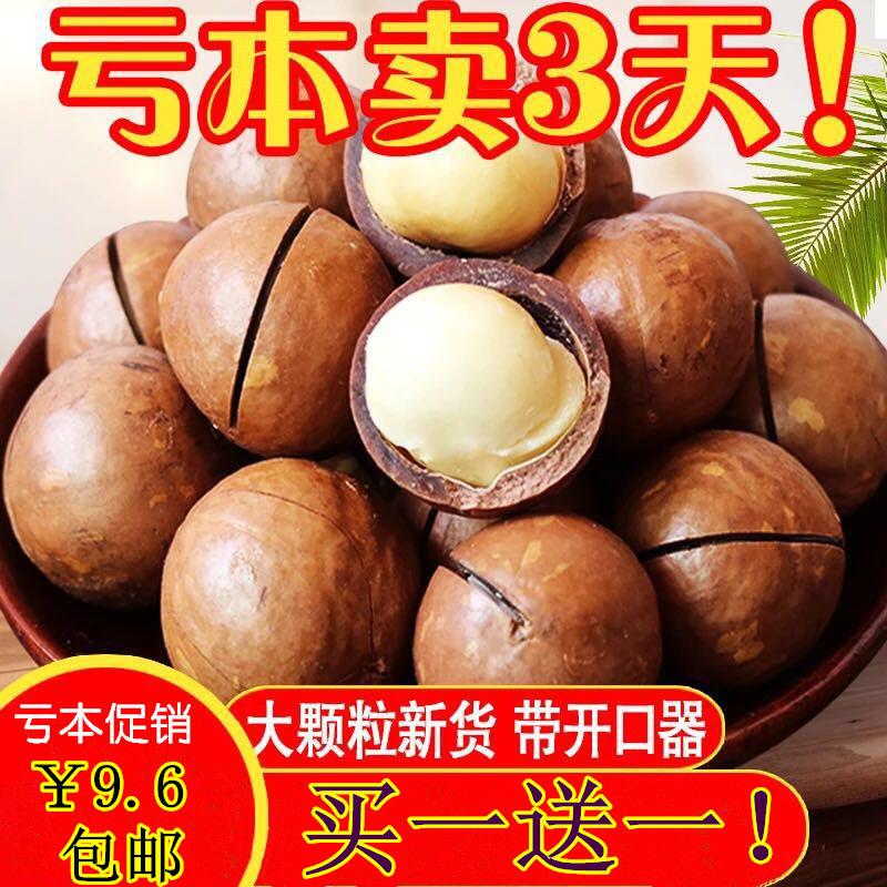 夏威夷果奶油味500g袋装每日坚果炒货休闲零食小吃大礼包