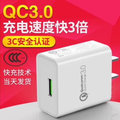 3C认证QC3.0快充充电器 9V2A手机USB充电头 适用智能手机快速闪充