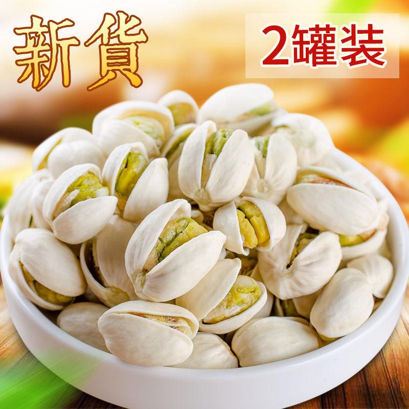 新货开心果含罐500g原味盐焗散装特产零食批发250g/500g可选