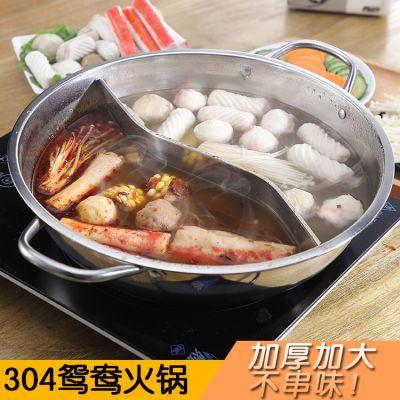不锈钢鸳鸯锅火锅盆加厚电磁炉专用锅火锅锅汤锅清汤2味锅28-40cm