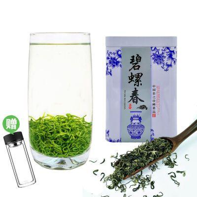 【125克送水杯】碧螺春绿茶 2018明前新茶 浓香型125g/250g多规格