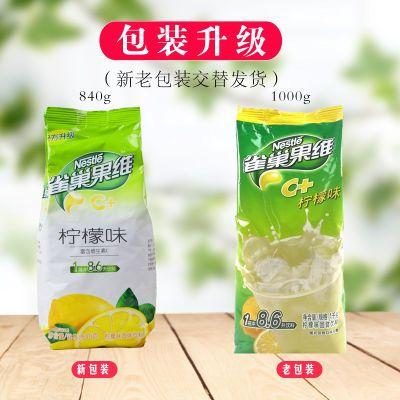 【四川其利 雀巢橙C 果维C+柠檬味 冲饮速溶果汁粉 固体饮料840g