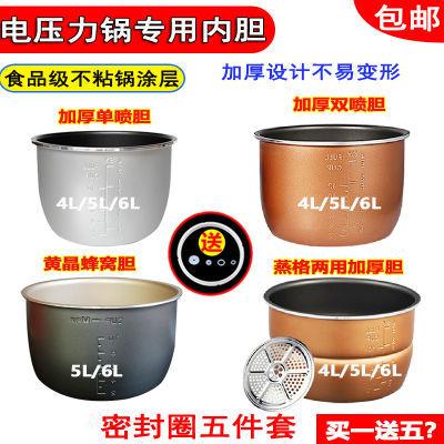 半球电压力锅内胆4L5L6L不粘锅内胆双喷加厚蒸格通用高压配件
