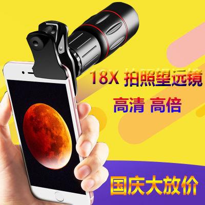 望远镜单筒望远镜 高清拍照高倍微光夜视手机镜头户外手机望远镜