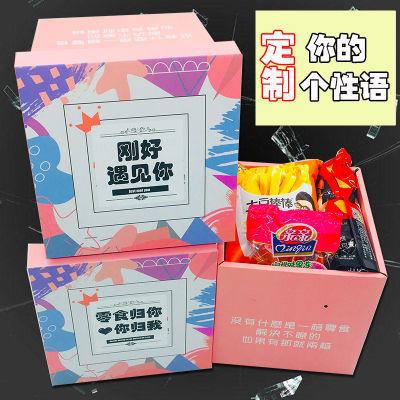 零食大礼包组合一整箱超大送女友混装女生日高颜值好吃零食成人款