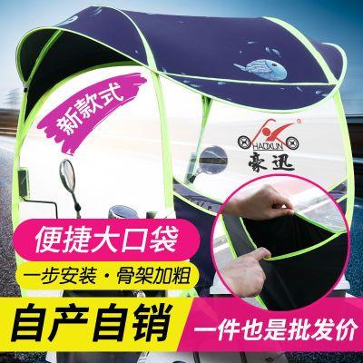 电动车摩托遮雨棚蓬新款防晒罩电瓶挡风罩挡雨透明遮阳防雨伞