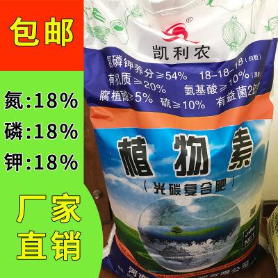 有机肥复合肥化肥花肥料营养土花卉蔬菜瓜果树盆栽多肉通用型包邮