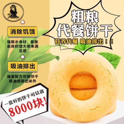 【买7发10】 薇妮莎粗粮魔芋营养代餐饼 杂粮脂老虎饼干 代餐饼