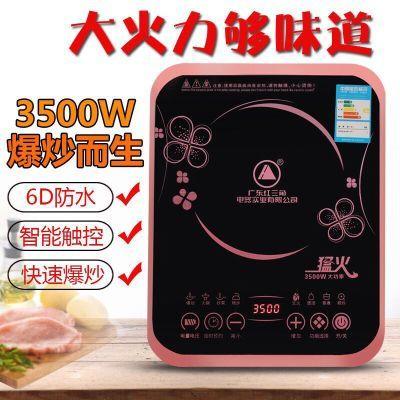 正宗老品牌红三角家用商用3500W大功率智能多功能触屏电磁炉