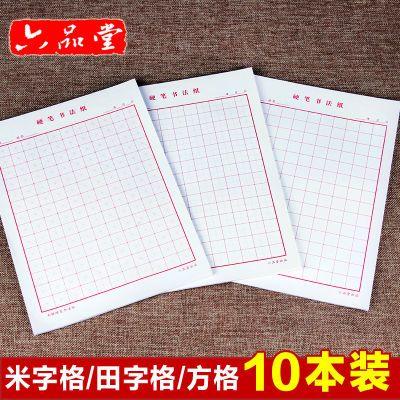 10本米字格硬笔书法作品纸田字格本方格练字本学生钢笔专用书法纸