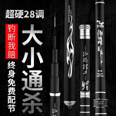 日本进口伽玛鲤鱼竿超轻超硬28调台钓竿5.4米钓鱼竿手竿碳素鱼杆